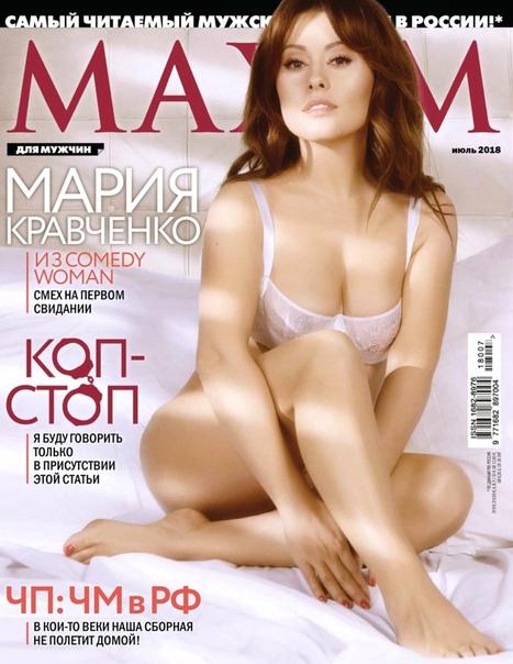 Порно видео мария кравченко