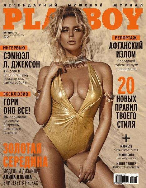 журнал плей бой фото россия
