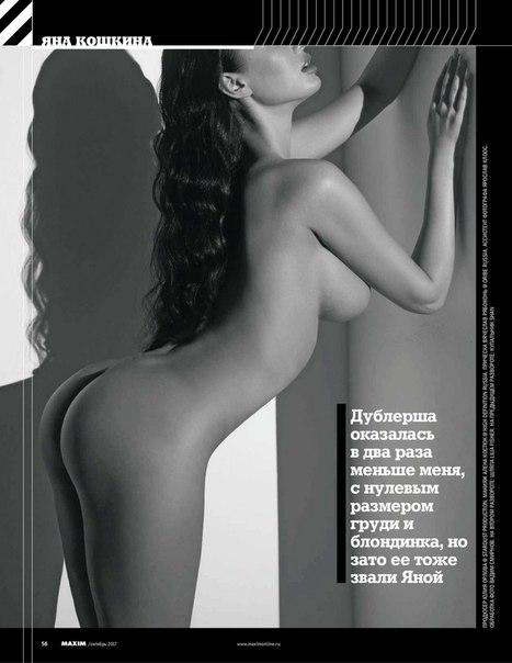 Голая Любовь Аксенова в журнале Maxim и фото из фильмов