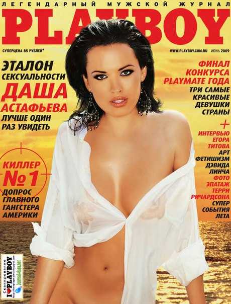 Playboy nikita Larry Ellison: