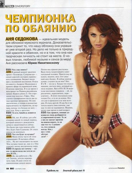 Фотографии голая пентхаус седокова
