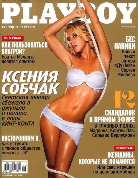 Сексуальные знаменитости в журналах